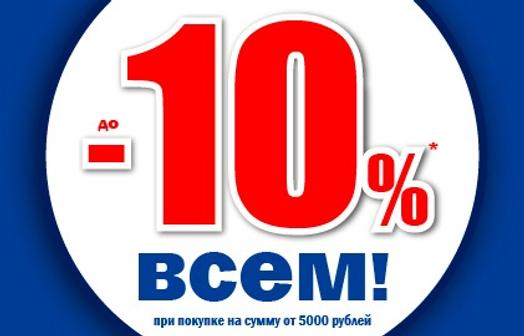 Скидка всем 10%