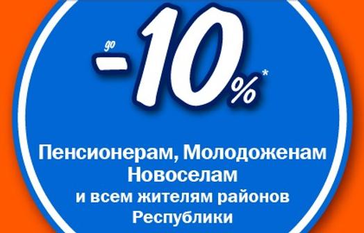 Скидка до 10% Новоселам, Молодоженам, Пенсионерам, Всем жителям районов Республики!