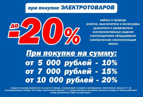 Скидки до 20% при покупке электротоваров