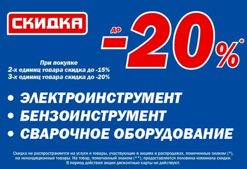 Скидки до 20% при покупке электро-, бензоинструмента и сварочного оборудования