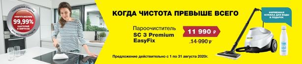 Товар месяца август 2020 SC 3 Premium