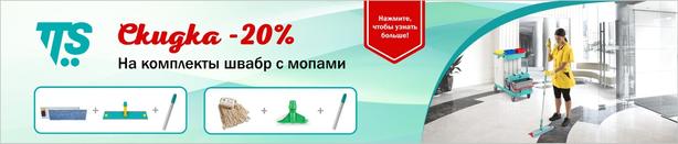 АКЦИЯ по TTS на комплекты швабр с мопами