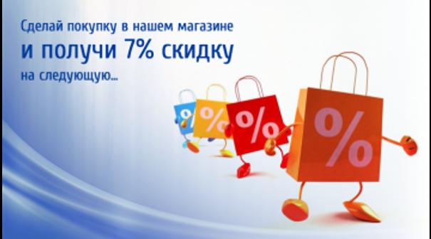 Сделай покупку и получи скидку 7% на следующую