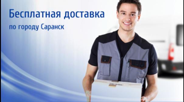 Бесплатная доставка по Саранску