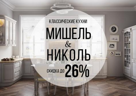 Классическая кухня «Мишель» со скидкой до 26%! Натуральное дерево по цене МДФ!