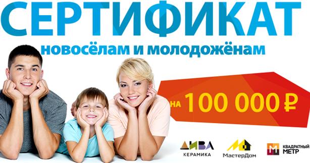Дарим подарок - «Сертификат на 100 000 рублей».