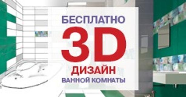 3D ДИЗАЙН БЕСПЛАТНО + СКИДКА