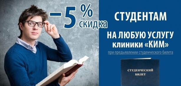 Студентам скидка 5%