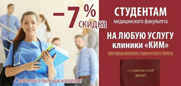 Студентам медицинского факультета скидка 7%