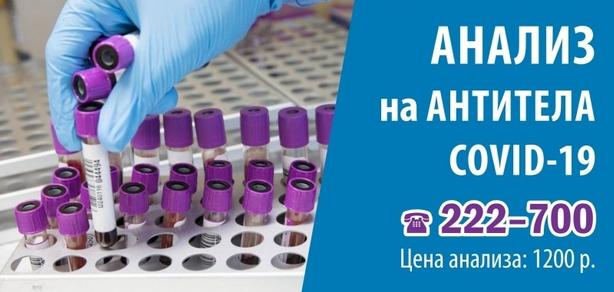 Анализ на антитела COVID-19  1200 руб
