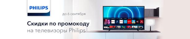Телевизоры Philips со скидкой по промокоду