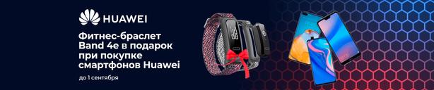 Фитнес-браслет в подарок к смартфонам Huawei