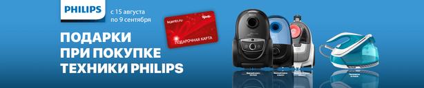 Подарочные карты до 1500 рублей в подарок за покупку