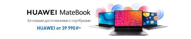 Специальные цена на ноутбуки Huawei MateBook