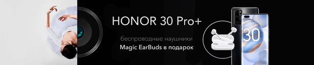 Новый флагман Honor 30 PRO+