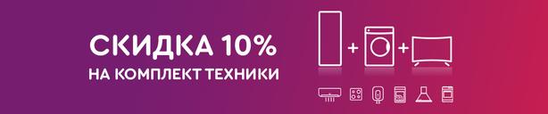 Скидка 10% на комплект бытовой и цифровой техники!