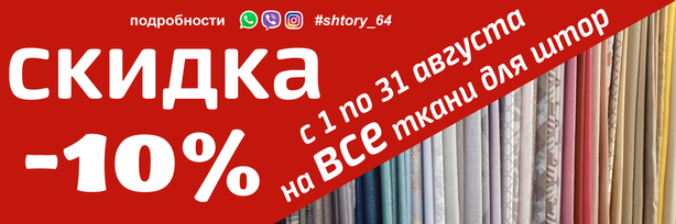 Скидка 10% на все ткани для штор, до 31 августа