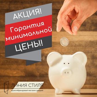 Гарантия минимальной цены в магазинах «ЛИНИЯ СТИЛЯ»!
