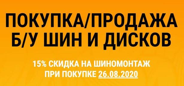 15% СКИДКА НА ШИНОМОНТАЖ ПРИ ПОКУПКЕ 26.08.2020