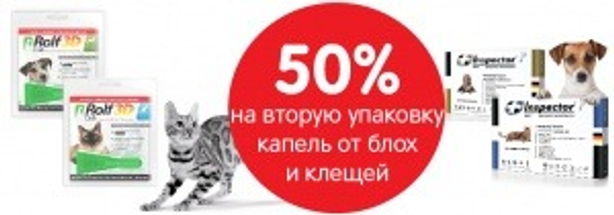 Капли Экопром - 50% на вторую
