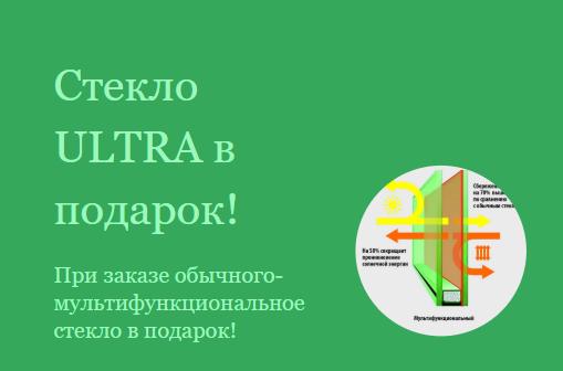 Стекло Ultra в подарок!