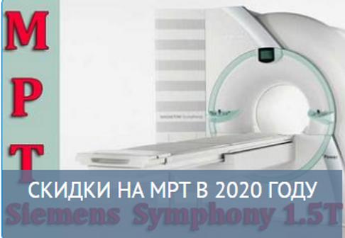 Скидки на МРТ в 2020 году