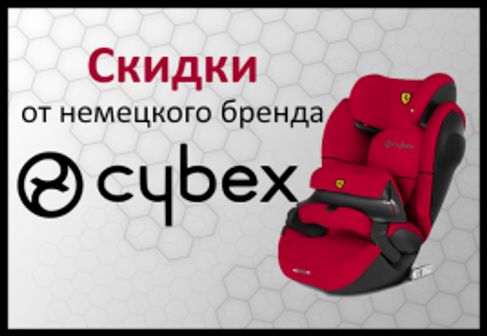Скидки от немецкого бренда Cybex