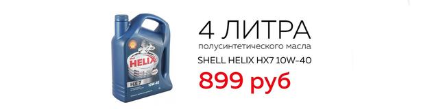 Акция на масло Shell Helix
