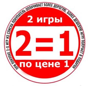 2 по цене 1