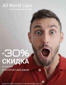 Скидки до 30% при покупке через интернет-магазин