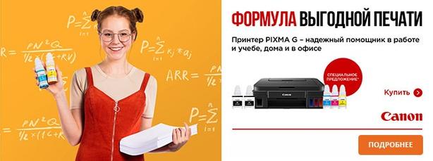 Печать еще выгоднее! Снижаем цены на принтеры и МФУ Canon серии PIXMA G