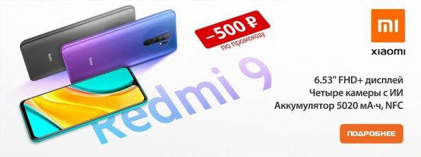Получите скидку 500 руб по ПРОМОКОДУ при покупке смартфона Xiaomi!