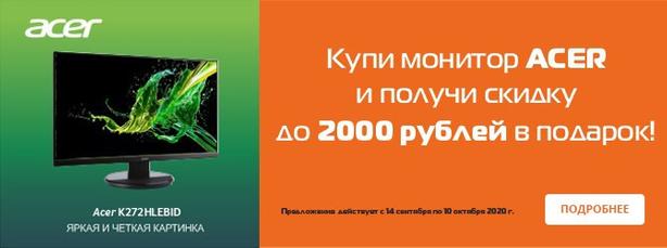 Купите любой монитор Acer и получите промо-купон на скидку до 2000 рублей в подарок!