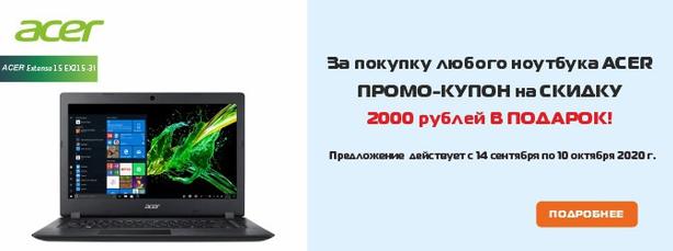 При покупке любого ноутбука Acer - промо-купон на скидку 2000 рублей в подарок!
