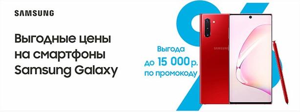 Получите скидку до 15 000 руб по ПРОМОКОДУ при покупке смартфона Samsung Galaxy