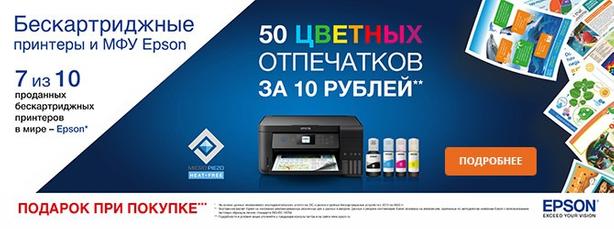 Бескартриджные принтеры и МФУ Epson