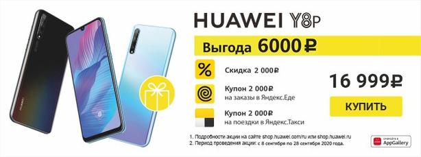 Выгода 6000 рублей при покупке смартфона Huawei Y8 P!