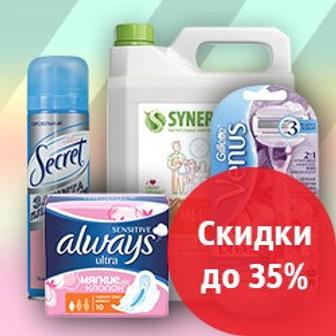 Снижение цен на санитарно-гигиенические товары!