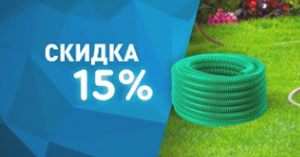 Скидка 15% при покупке шланга ПВХ от 30 метров