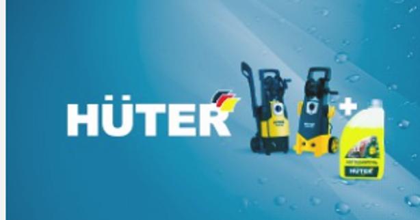 Подарки для чистоты при покупке автомоек HUTER