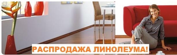 РАСПРОДАЖА ОСТАТКОВ ЛИНОЛЕУМА!