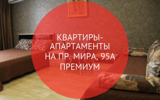 Новая услуга! Апартаменты квартирного типа в Нижнекамске. От 2200* р. в сутки, при размещении от 14 дней*!