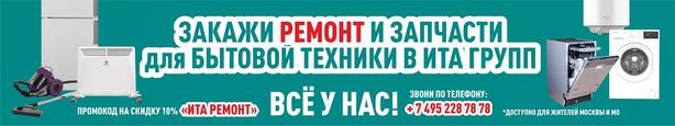 Скидка на ремонт бытовой техники (для жителей Москвы и МО)