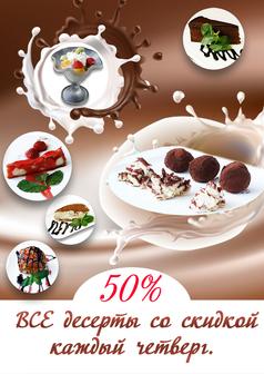 По четвергам скидка 50% на десерты!