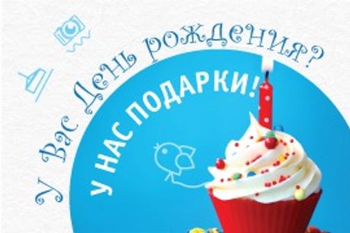 АКЦИЯ ДЛЯ ИМЕНИННИКОВ!