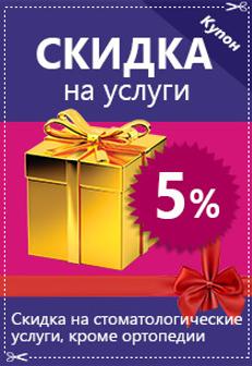 Предъявите купон и получите скидку 5%*!