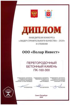 Строители Санкт-Петербурга и Ленинградской области подтвердили качество своей продукции