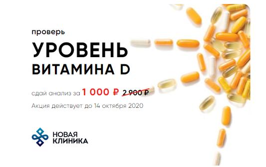 Проверь уровень витамина D