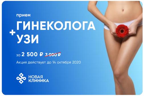 Прием гинеколога + УЗИ за 2500 руб