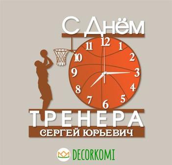 """Скидка 19% на Часы из дерева в подарок тренеру по баскетболу """"С Днём Тренера"""""""
